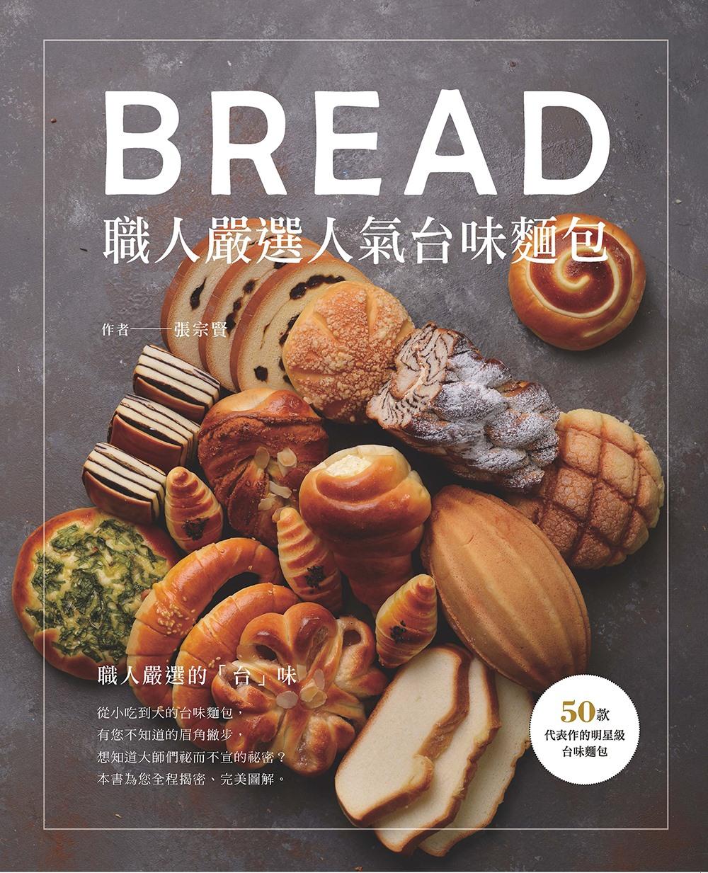 職人嚴選人氣台味麵包