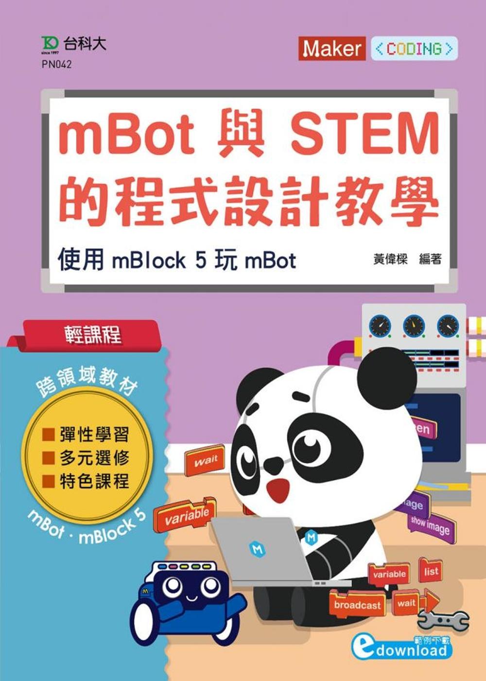 輕課程 mBot與STEM的程...