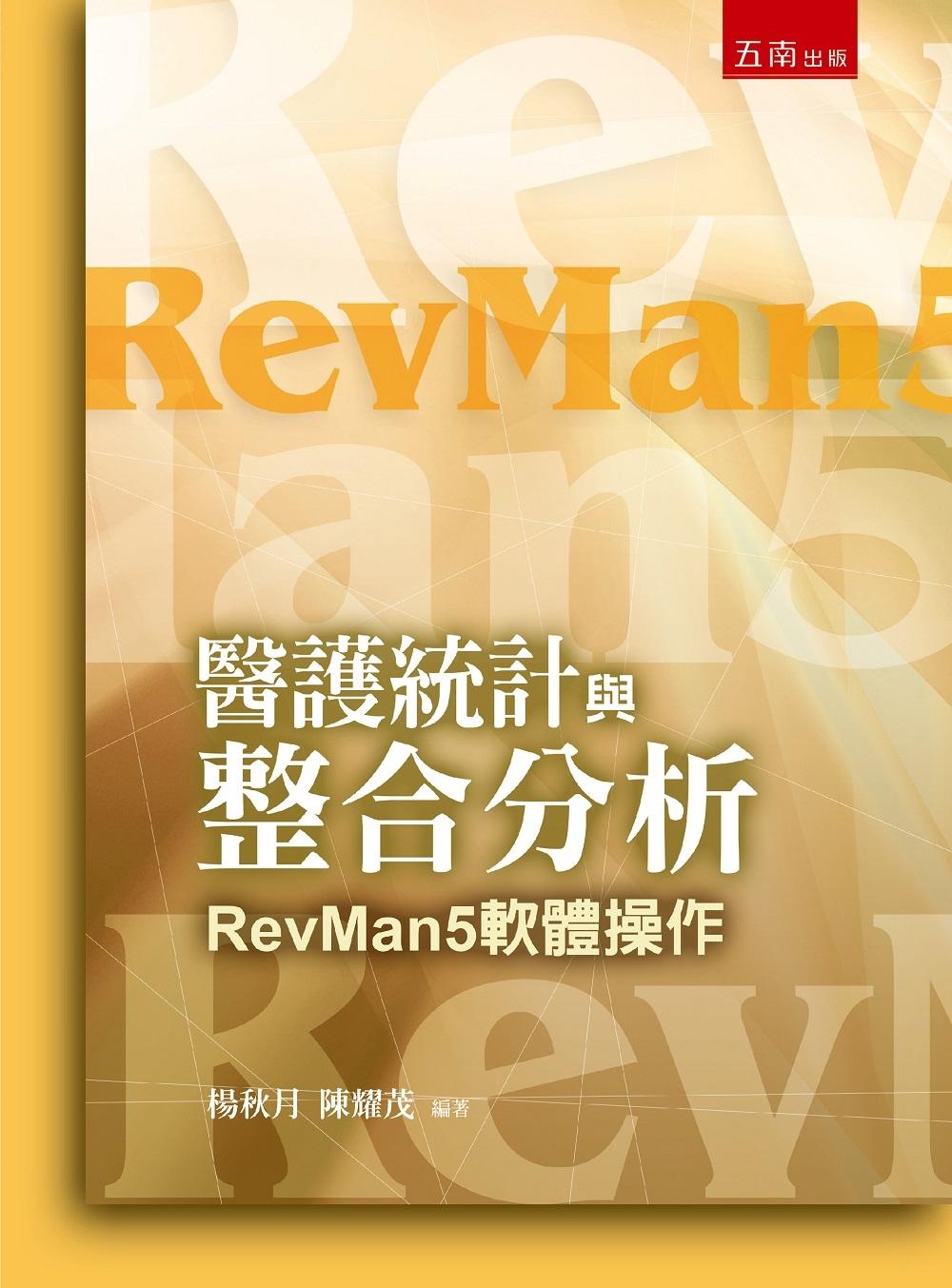 醫護統計與RevMan分析方法...