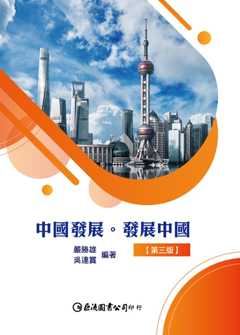 中國發展‧發展中國(第三版)