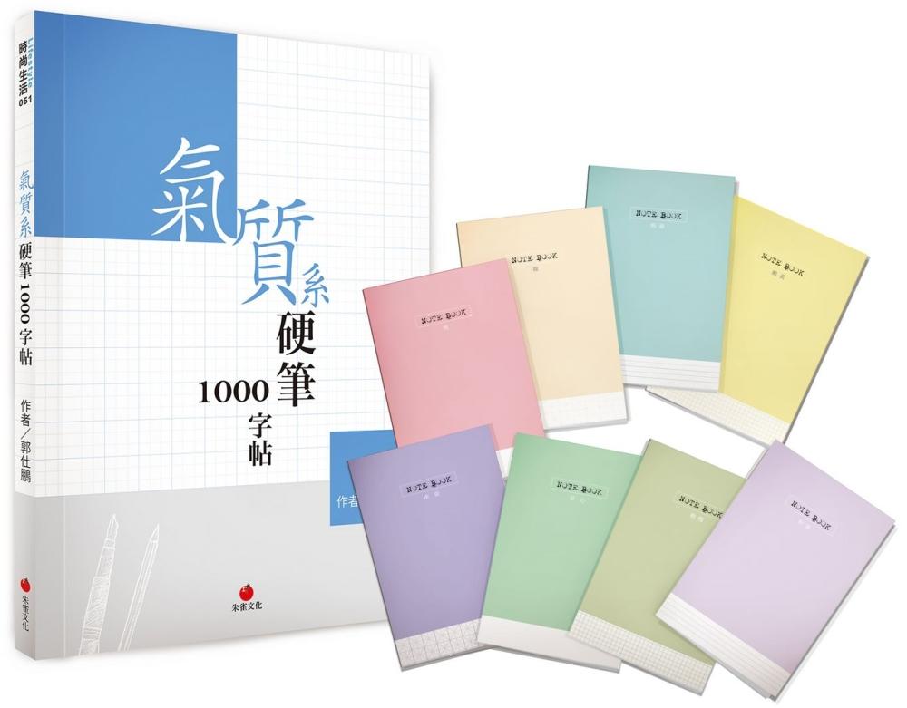 氣質系硬筆1000字帖+1號巴川紙筆記本