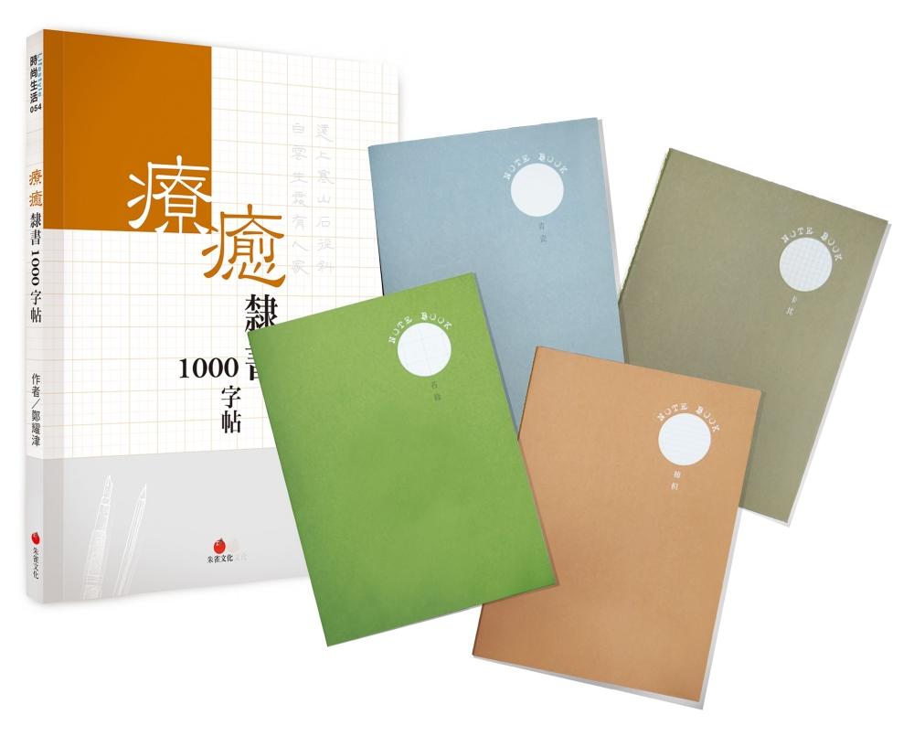 療癒隸書1000字帖+2號巴川紙筆記本