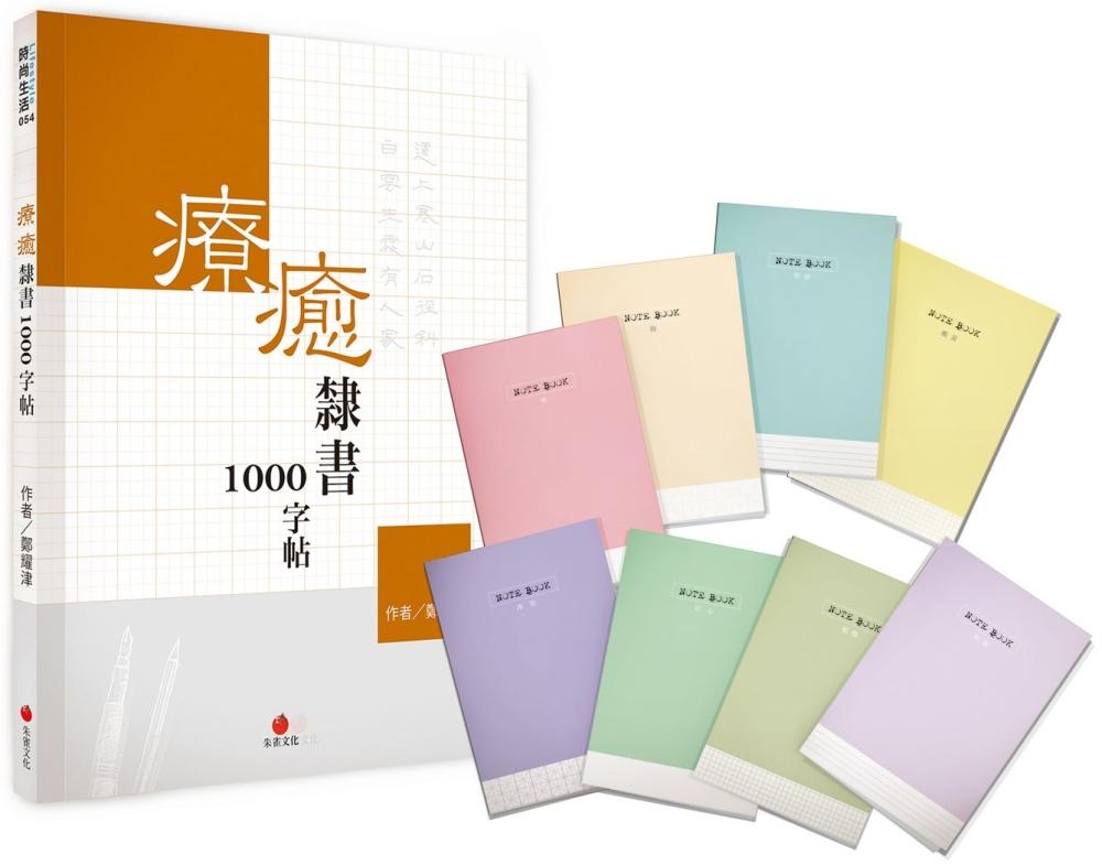 療癒隸書1000字帖+1號巴川紙筆記本