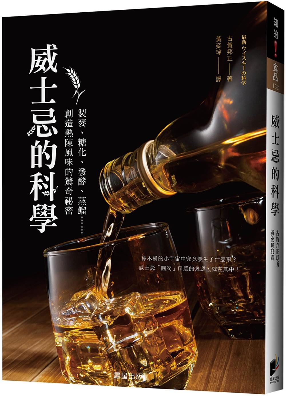 威士忌的科學:製麥、糖化、發酵...