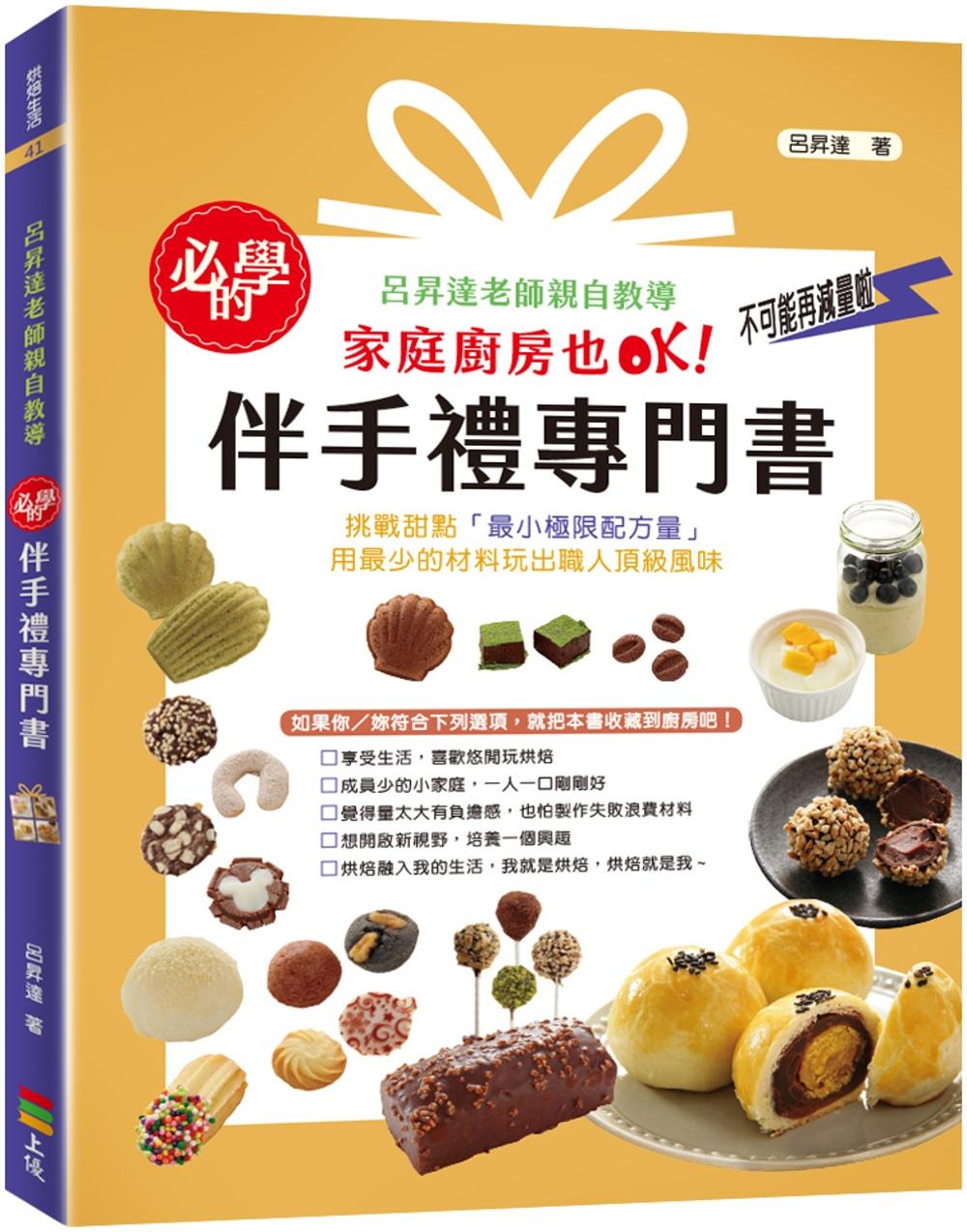 必學的伴手禮專門書(親簽版+贈品):呂昇達老師親自教導,家庭廚房也OK!