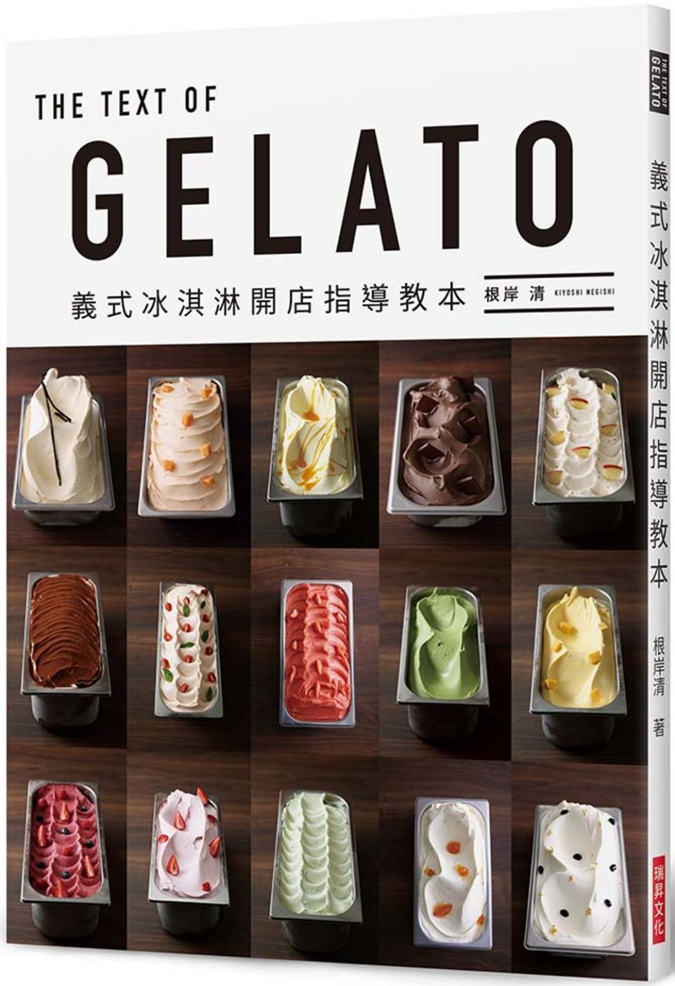 GELATO 義式冰淇淋開店指導教本