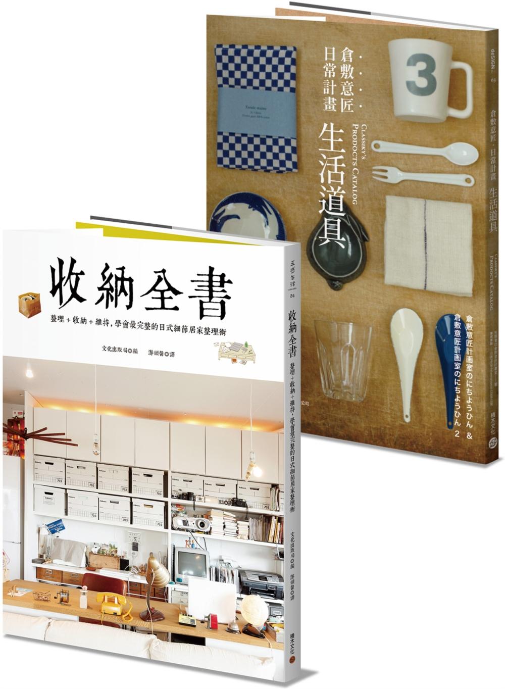收納道具套書:《收納全書》+《倉敷意匠日常計畫:生活道具》