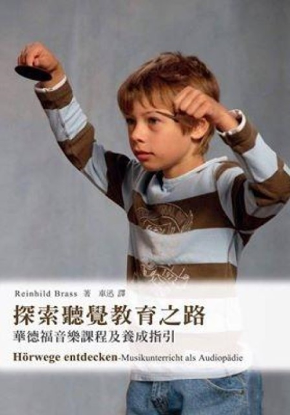 探索聽覺教育之路:華德福音樂課...