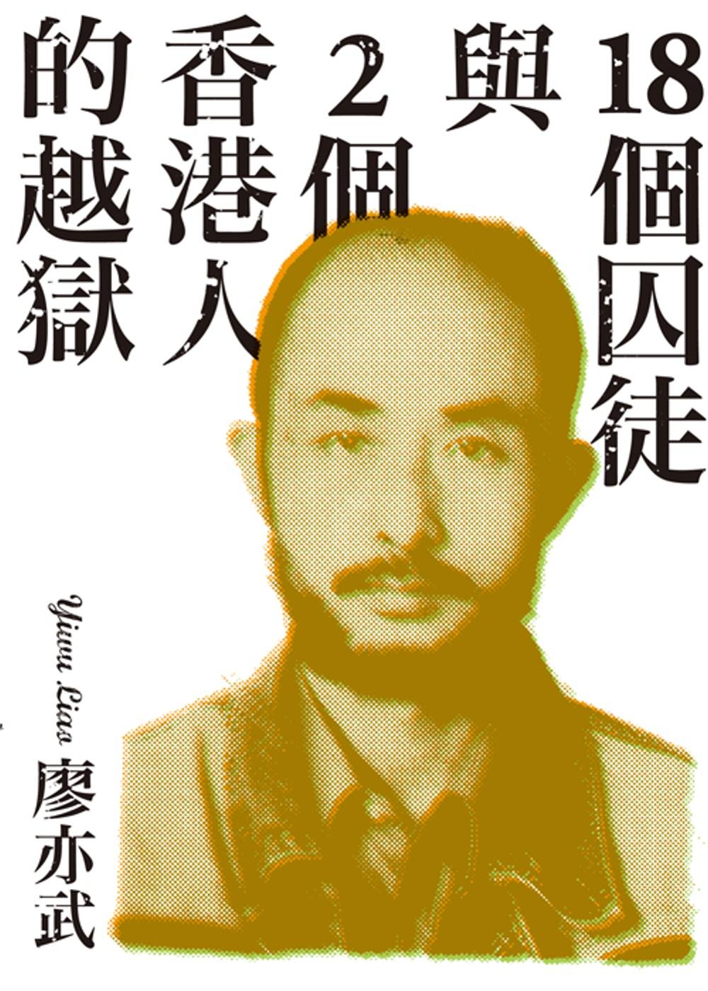 18個囚徒與2個香港人的越獄