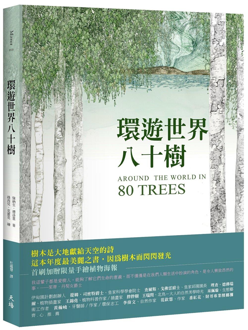 環遊世界八十樹