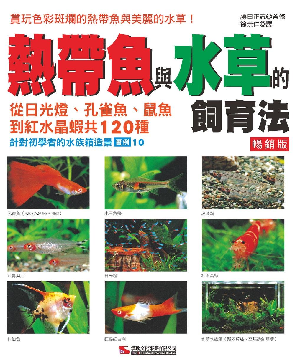 熱帶魚與水草的飼育法(暢銷版)