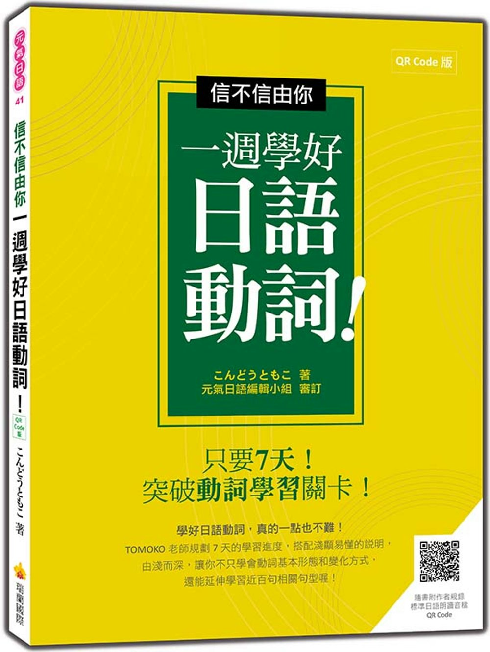 信不信由你一週學好日語動詞!QR Code 版(隨書附作者親錄標準日語朗讀音檔QR Code)