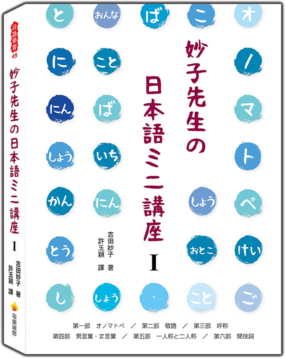 妙子先生の日本語ミニ講座Ⅰ:擬聲擬態詞、敬語、稱呼、男性用語‧女性用語、第一人稱與第二人稱、間投詞