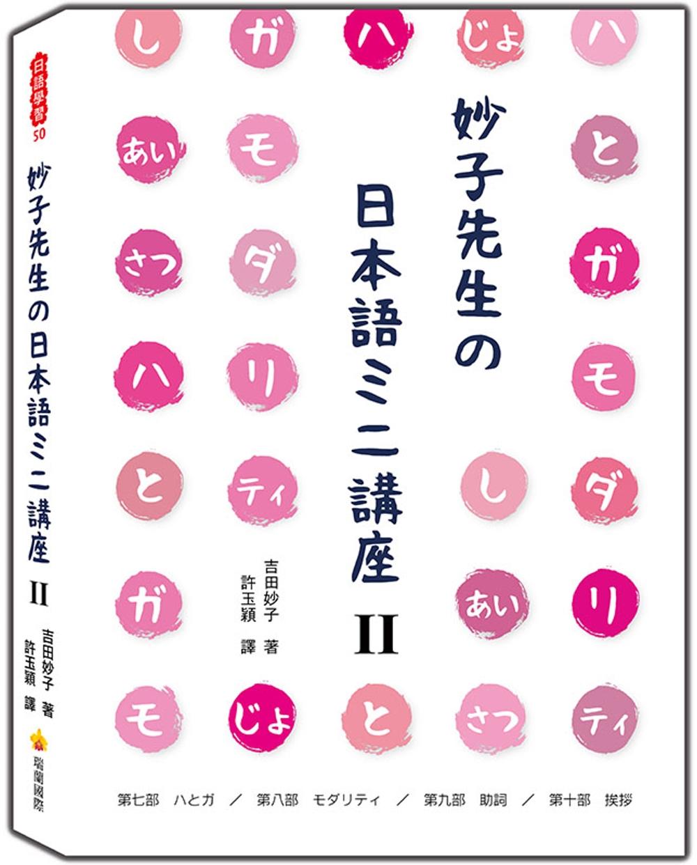 妙子先生の日本語ミニ講座Ⅱ:は與が、情態、助詞、寒暄