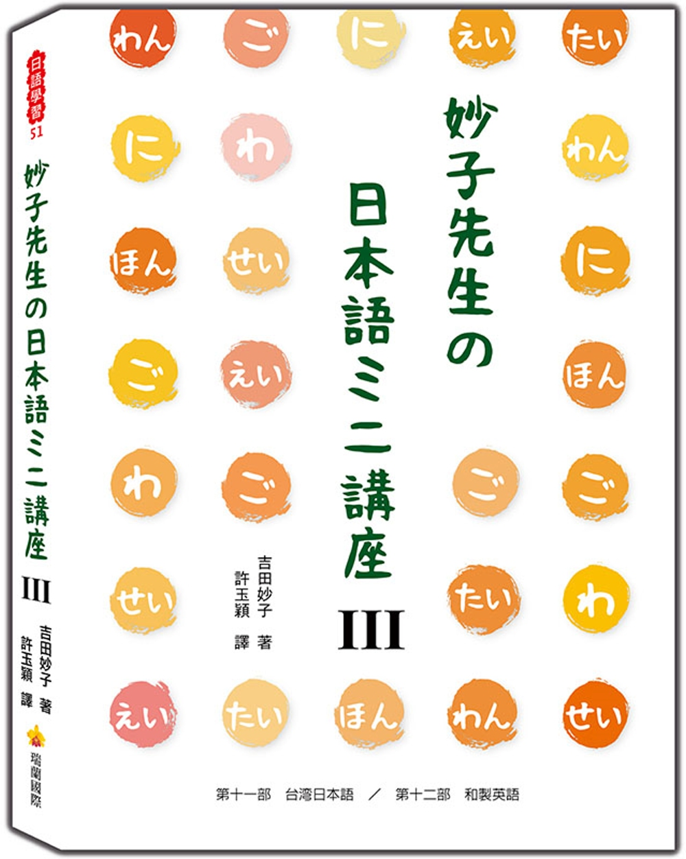 妙子先生の日本語ミニ講座Ⅲ:台灣日語、和製英語