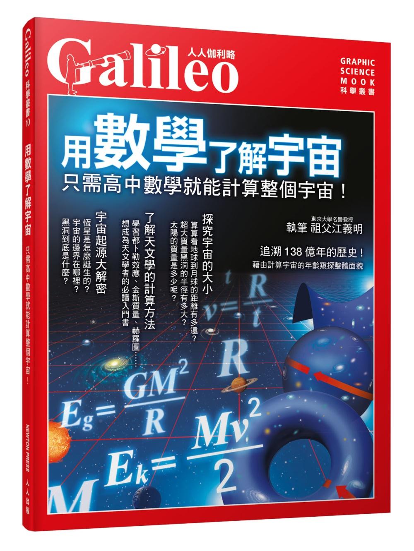 用數學了解宇宙:只需高中數學就...