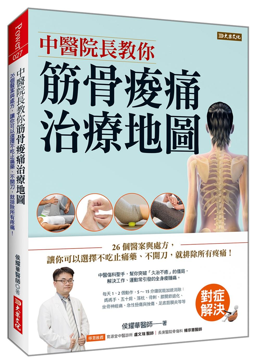 中醫院長教你 筋骨痠痛治療地圖...