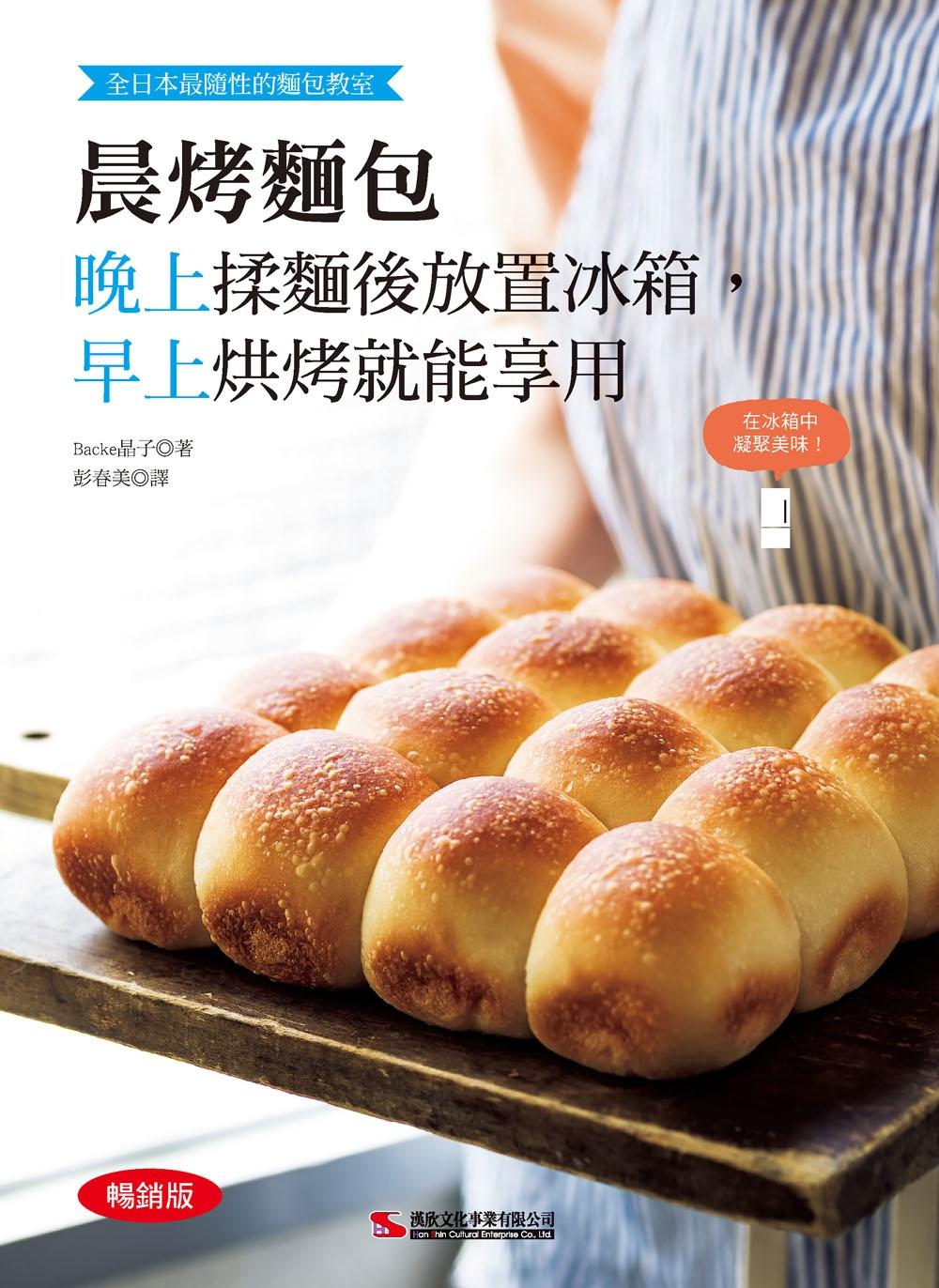 晨烤麵包 (暢銷版)