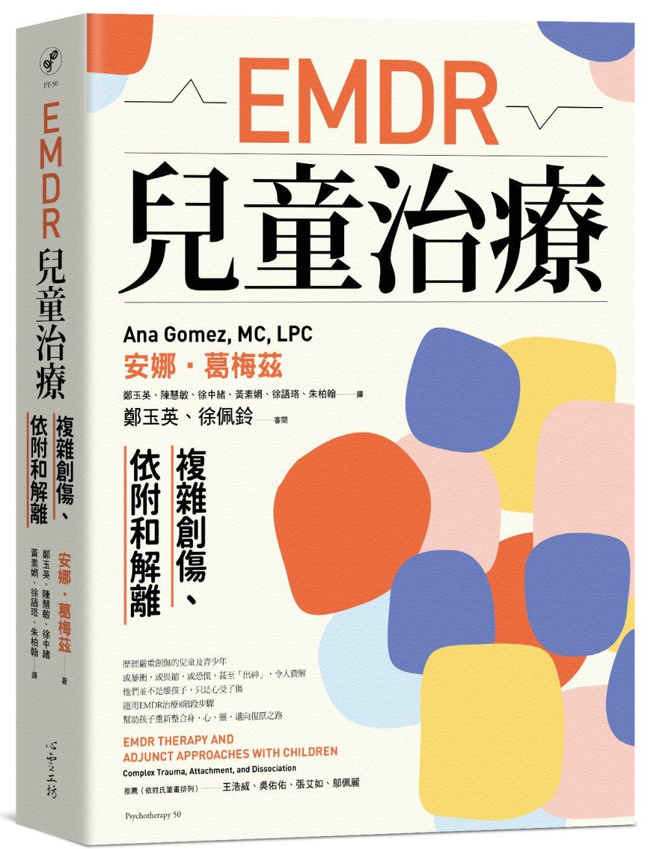 EMDR兒童治療:複雜創傷、依...