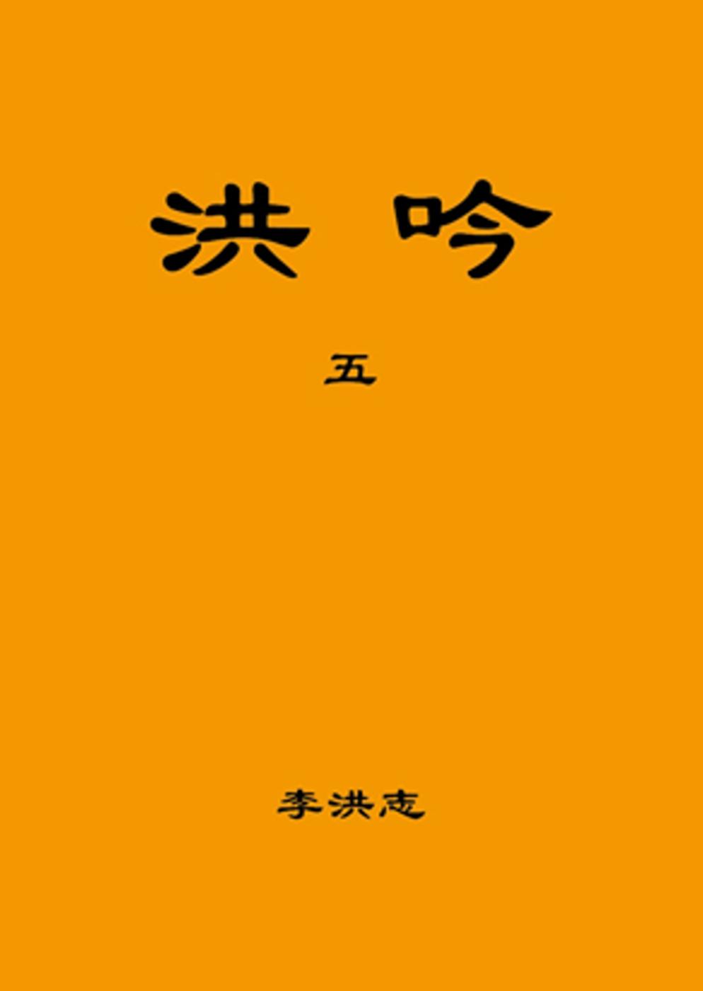 洪吟(五)(袖珍本)