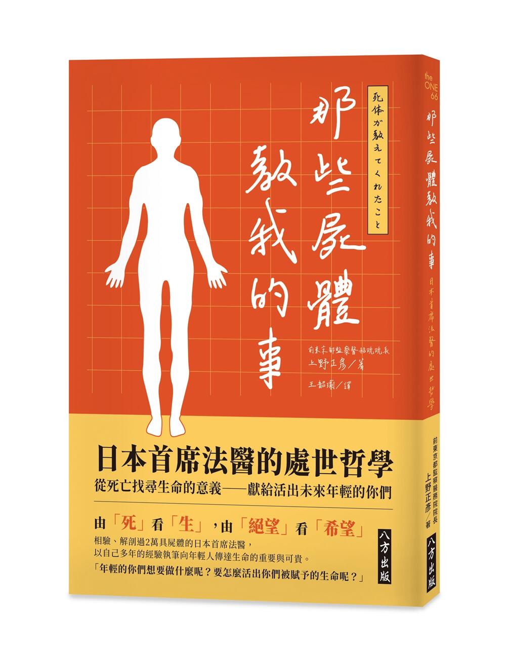 那些屍體教我的事:日本首席法醫的處世哲學:從死亡找尋生命的意義──獻給活出未來年輕的你們