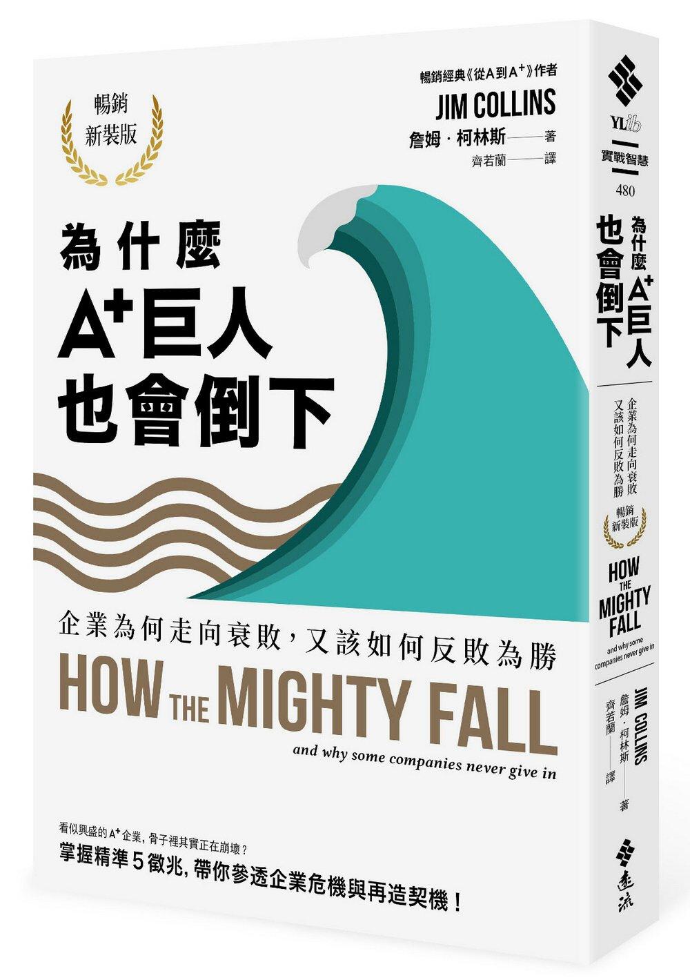 為什麼A+巨人也會倒下:企業為何走向衰敗,又該如何反敗為勝(暢銷新裝版)