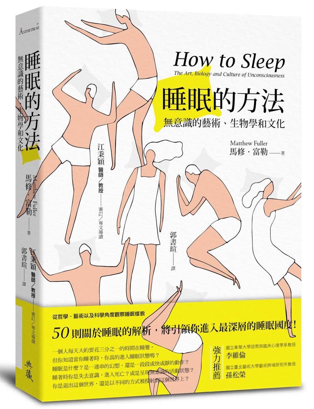 睡眠的方法:無意識的藝術、生物學和文化