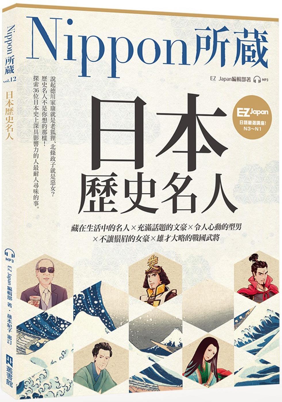 日本歷史名人:Nippon所藏...