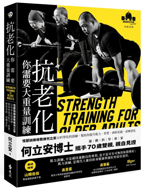 抗老化,你需要大重量訓練(獨家親簽版):怪獸訓練總教練何立安以科學化的訓練,幫助你提升肌力、骨質、神經系統,逆轉老化