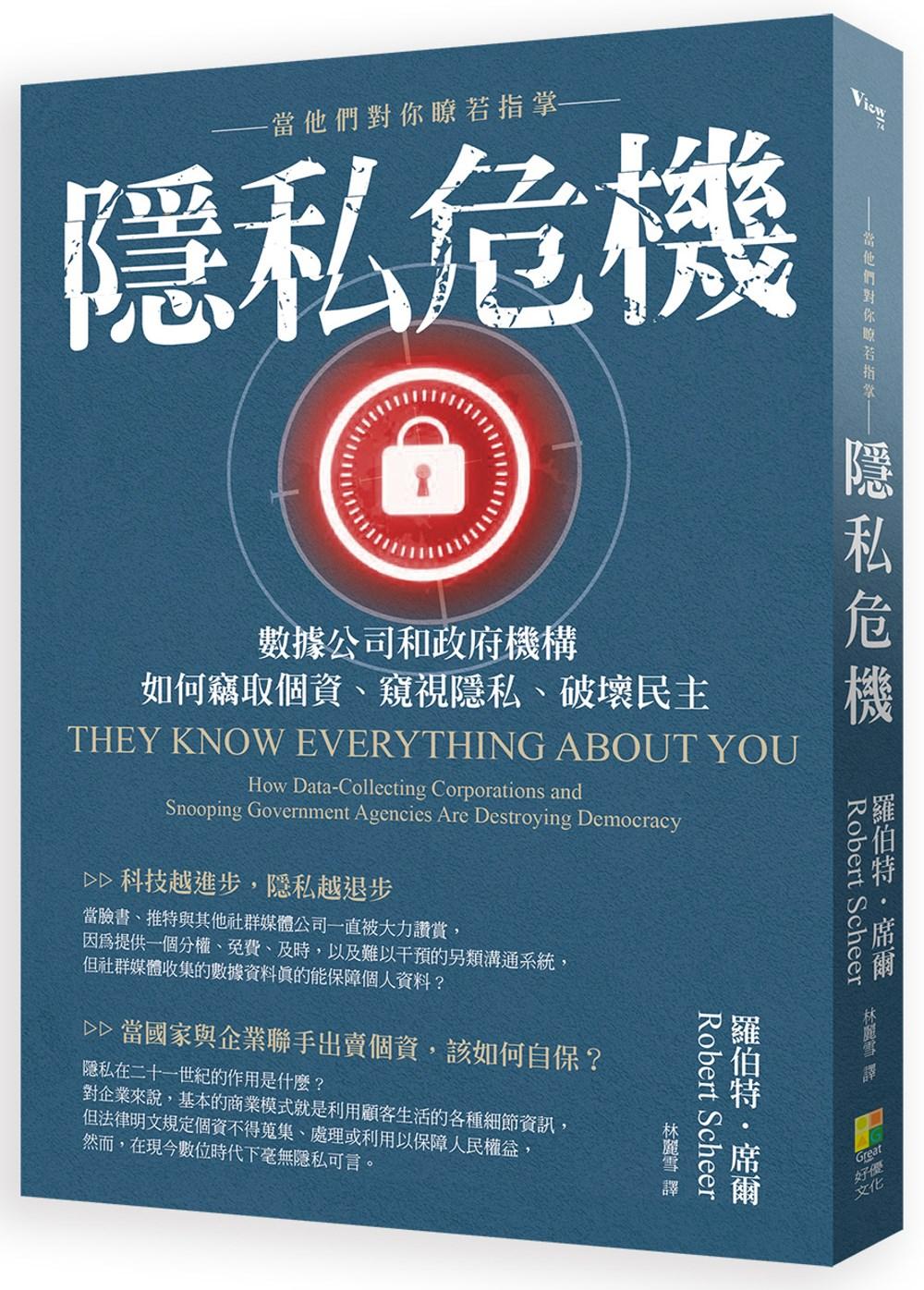 隱私危機:當他們對你瞭若指掌:...