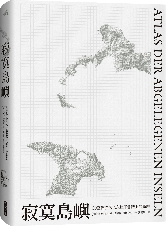寂寞島嶼:50座你從未也永遠不會踏上的島嶼(2020全新封面)(二版)