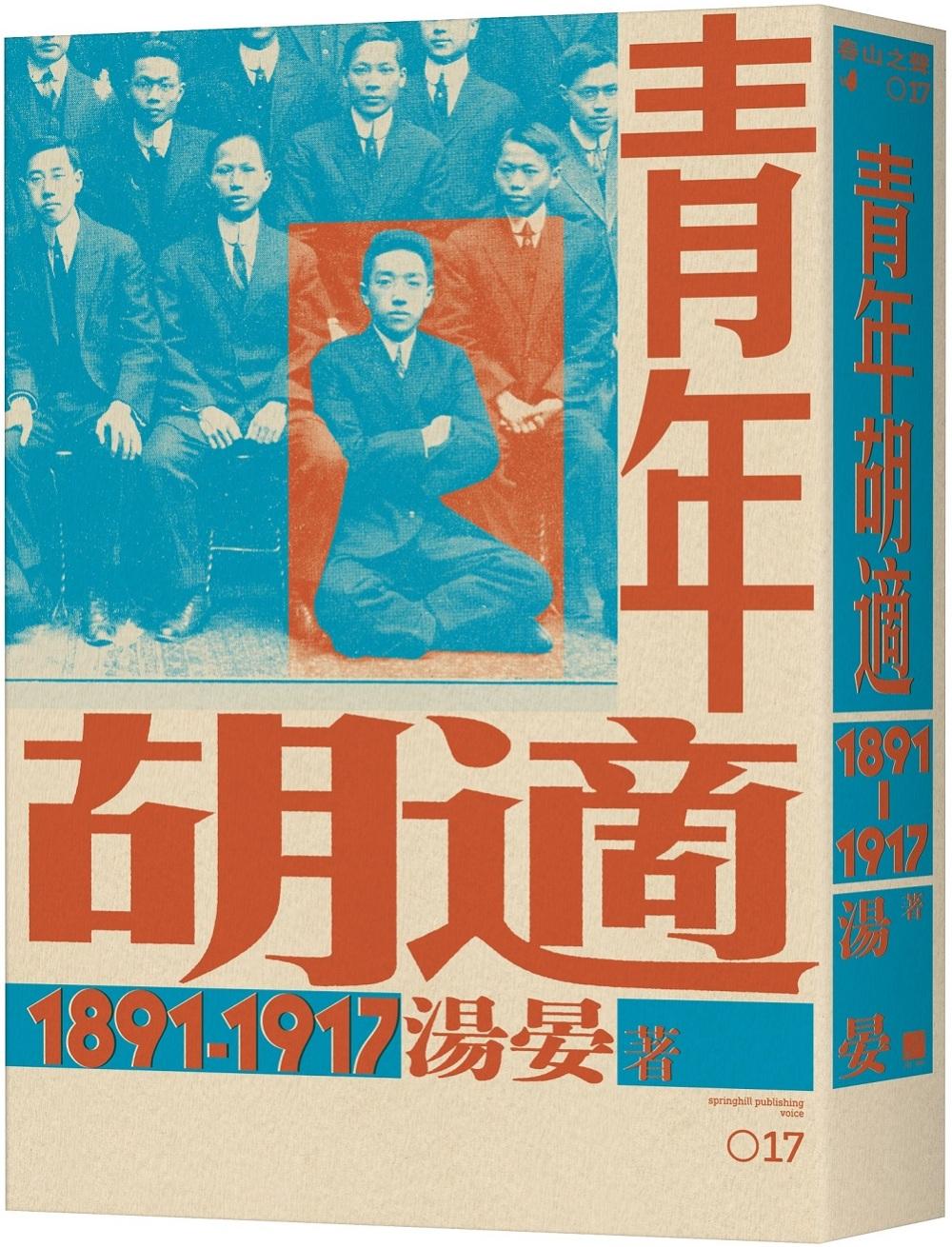 青年胡適,1891-1917