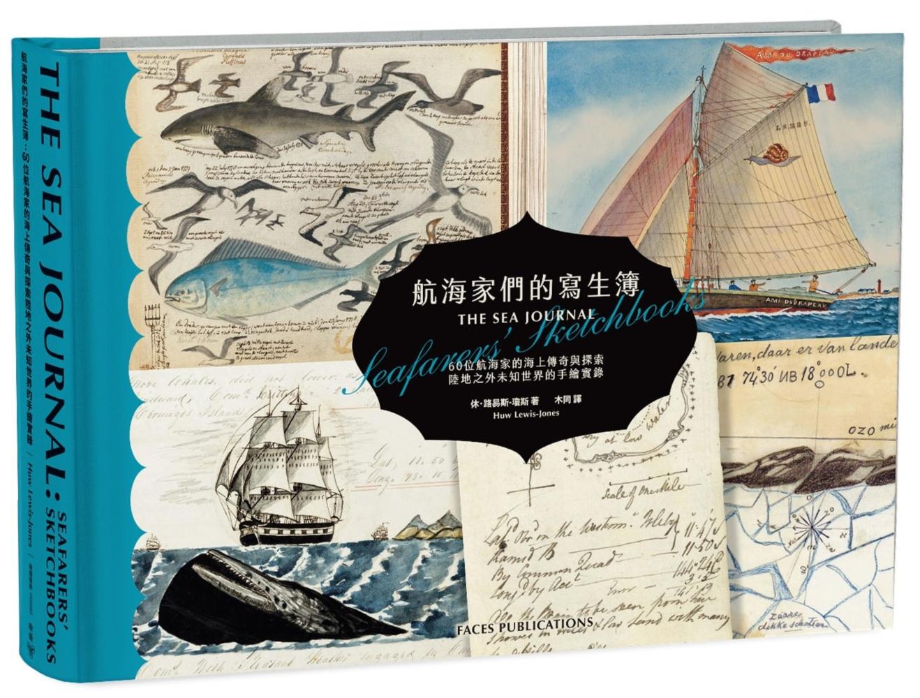 航海家們的寫生簿:60位航海家的海上傳奇與探索陸地之外未知世界的手繪實錄