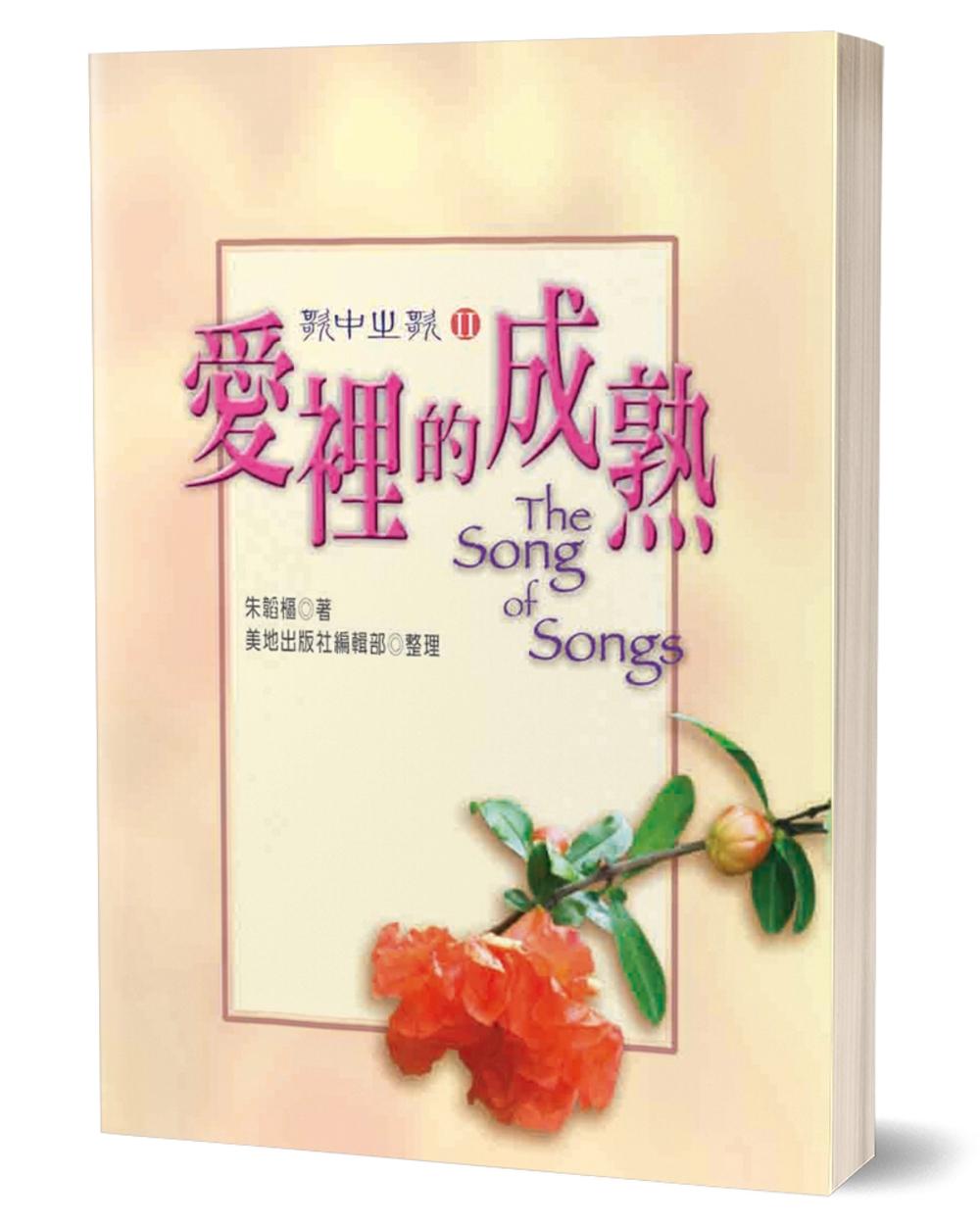 愛裡的成熟(上):歌中之歌Ⅱ