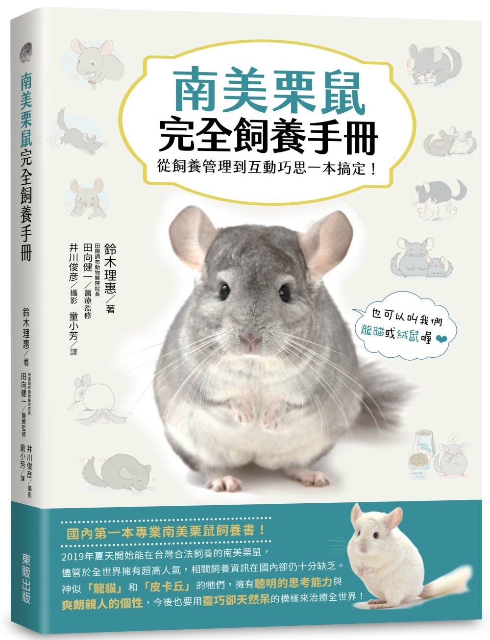 南美栗鼠完全飼養手冊:從飼養管...