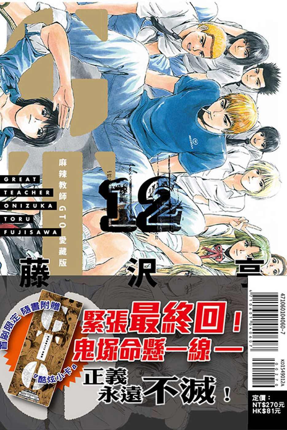 麻辣教師GTO 愛藏版 12完(首刷附錄版)