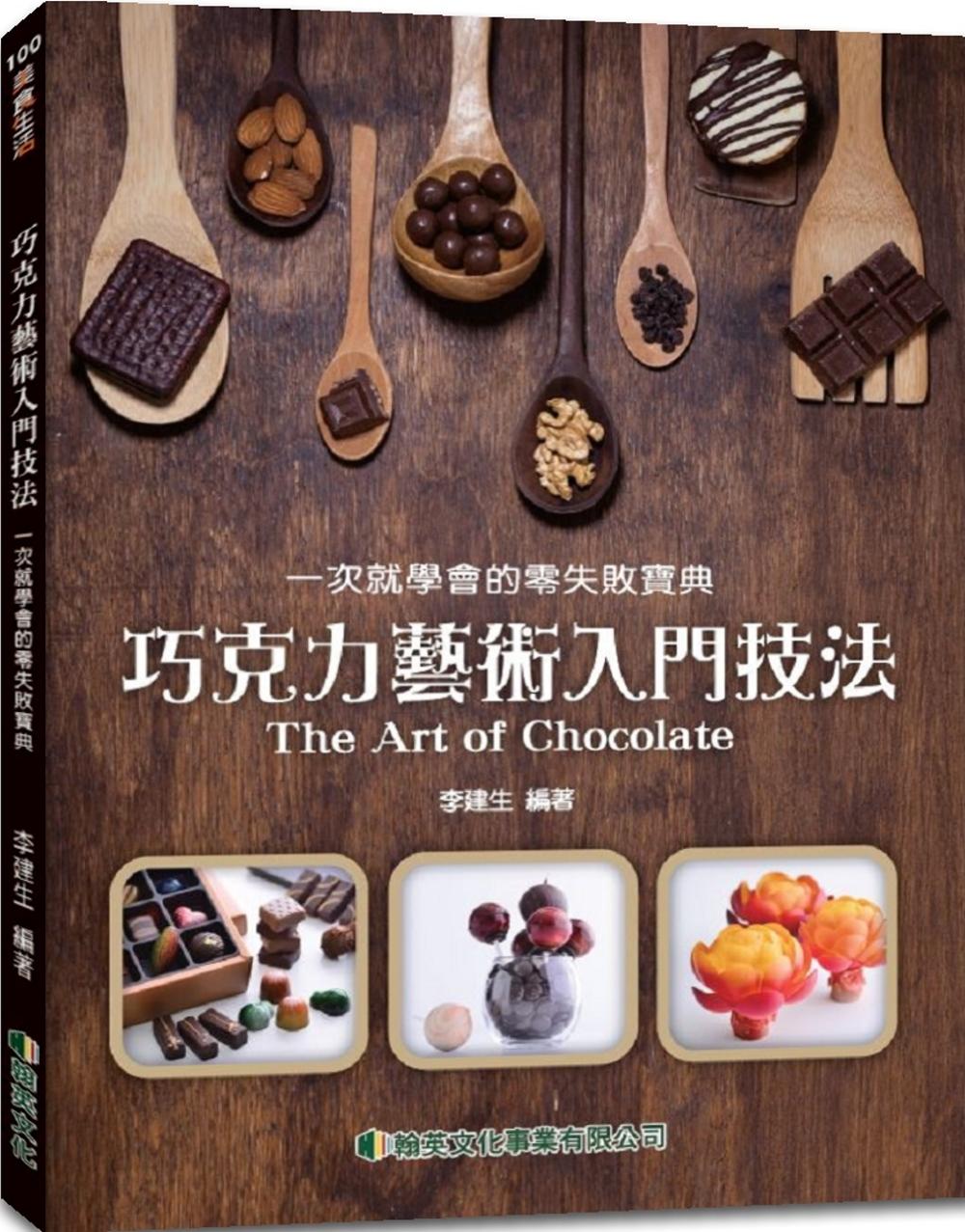巧克力藝術入門技法:一次就學會...