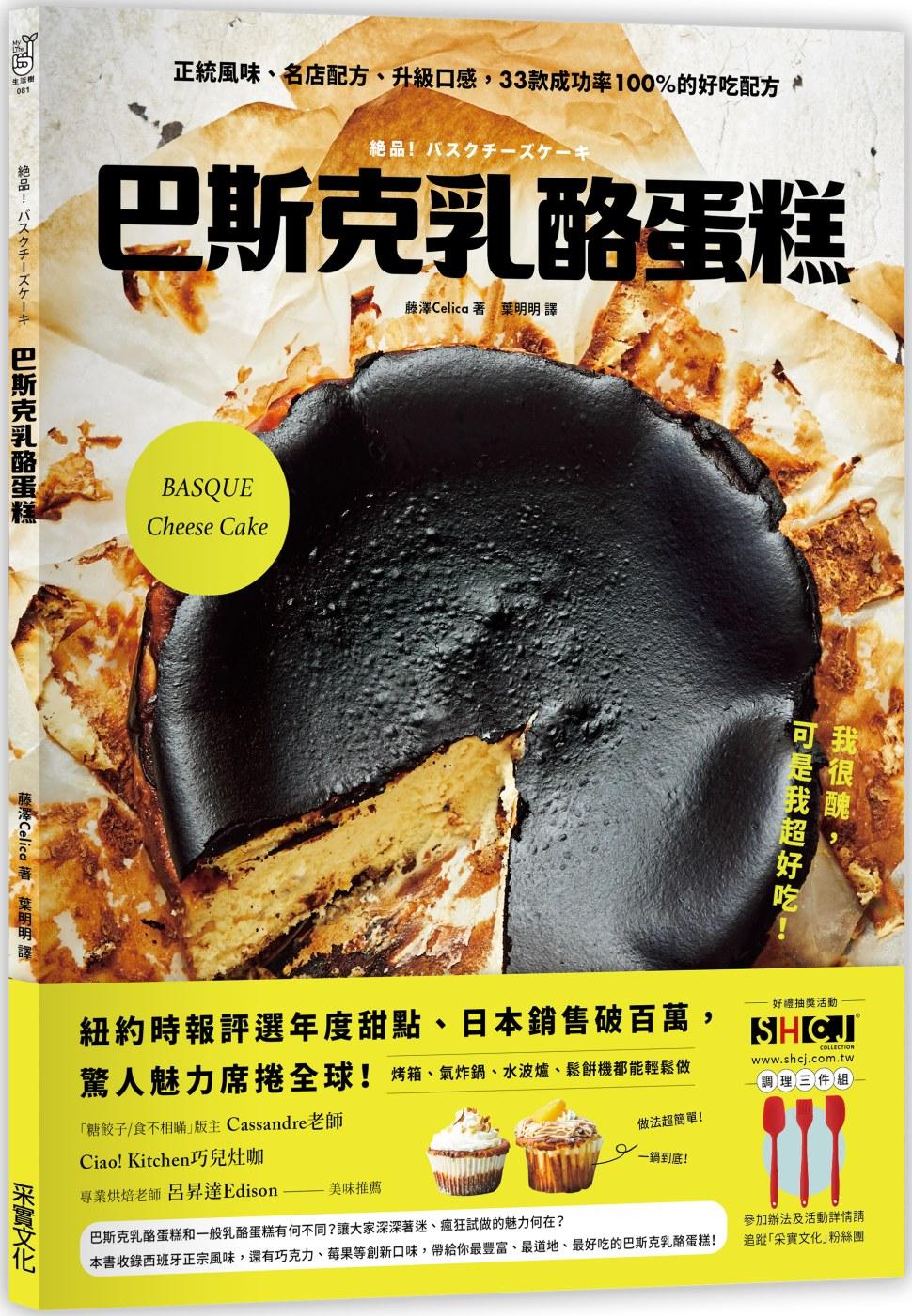 巴斯克乳酪蛋糕:正統風味、名店配方、升級口感,33款成功率100%的好吃配方