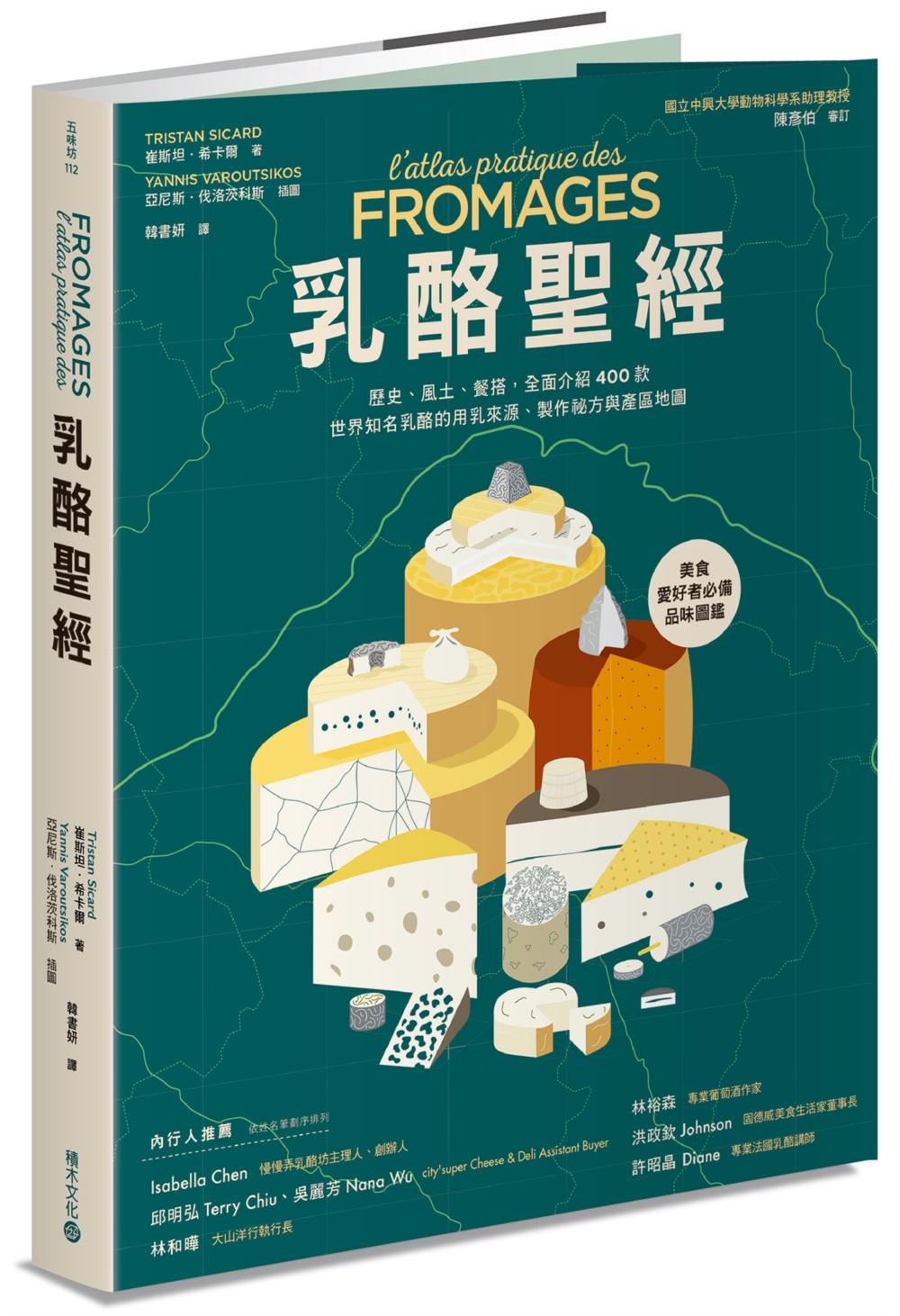 乳酪聖經:歷史、風土、餐搭,全...