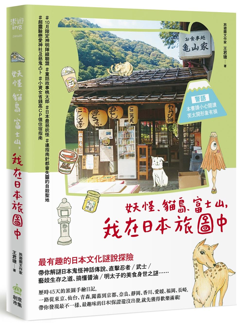 妖怪、貓島、富士山,我在日本旅...