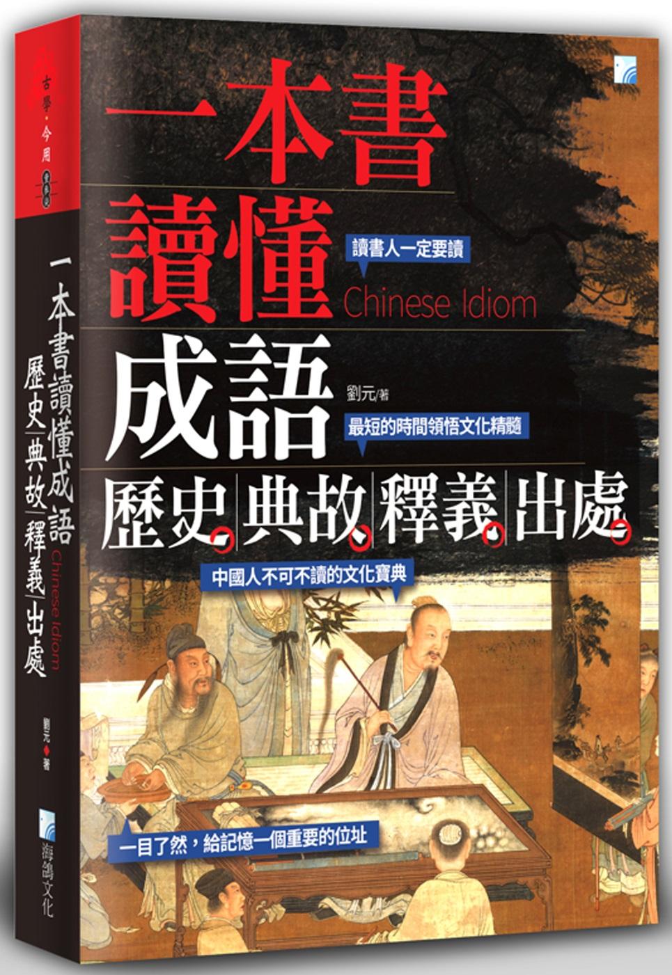 一本書讀懂成語歷史、典故、釋義...