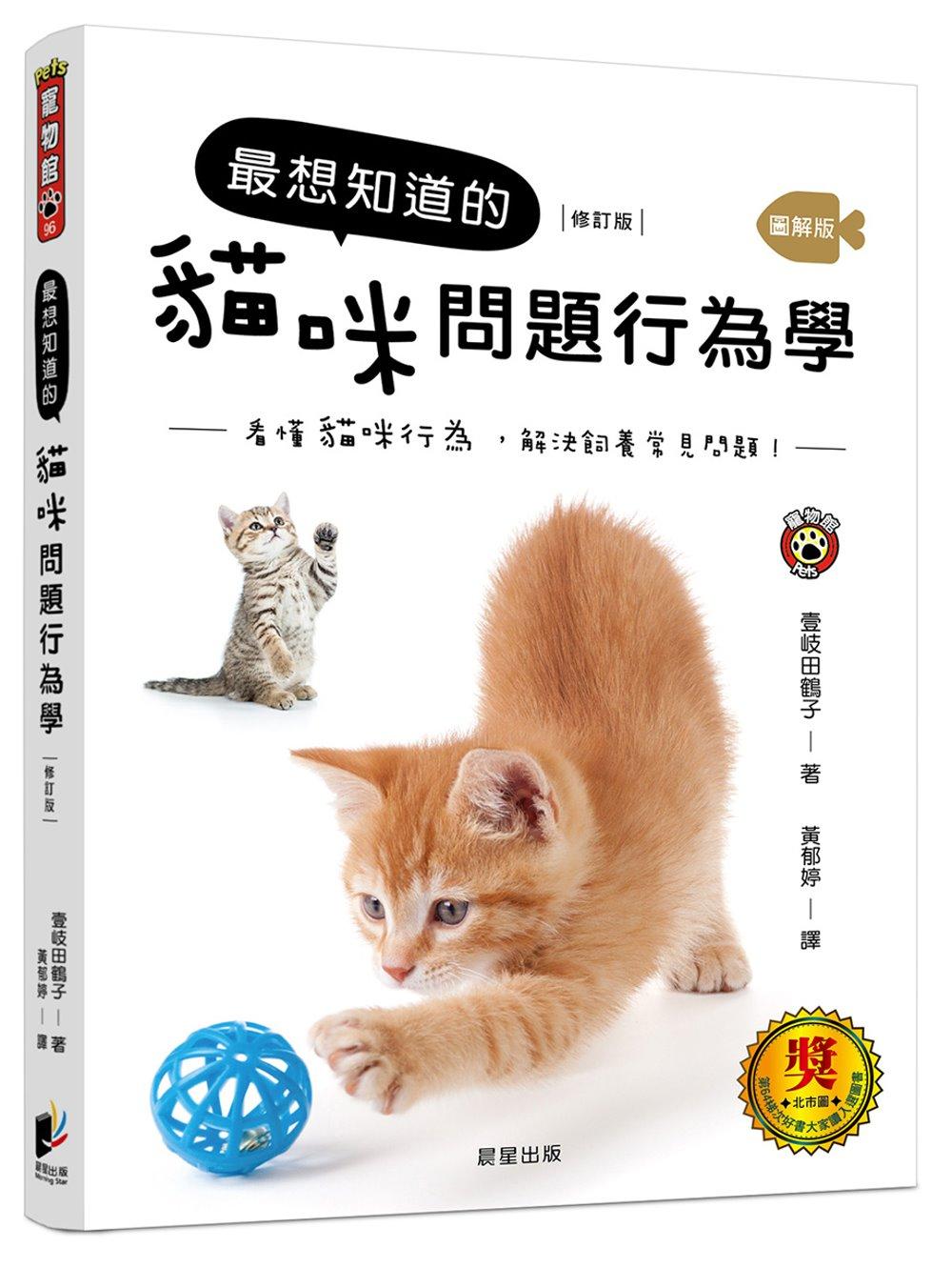 最想知道的貓咪問題行為學(修訂...