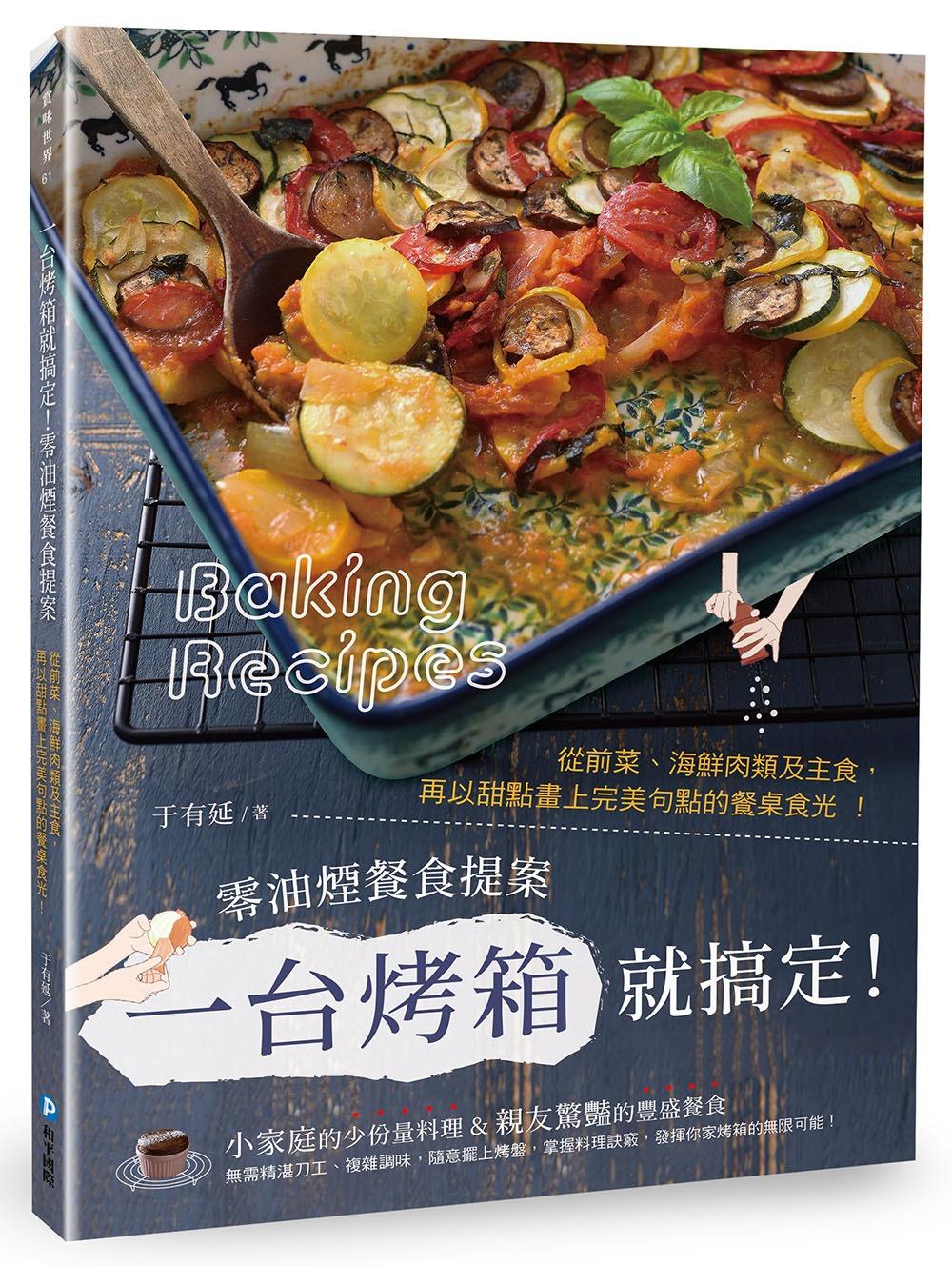 一台烤箱就搞定!零油煙餐食提案:從前菜、海鮮肉類及主食,再以甜點畫上完美句點的餐桌食光!