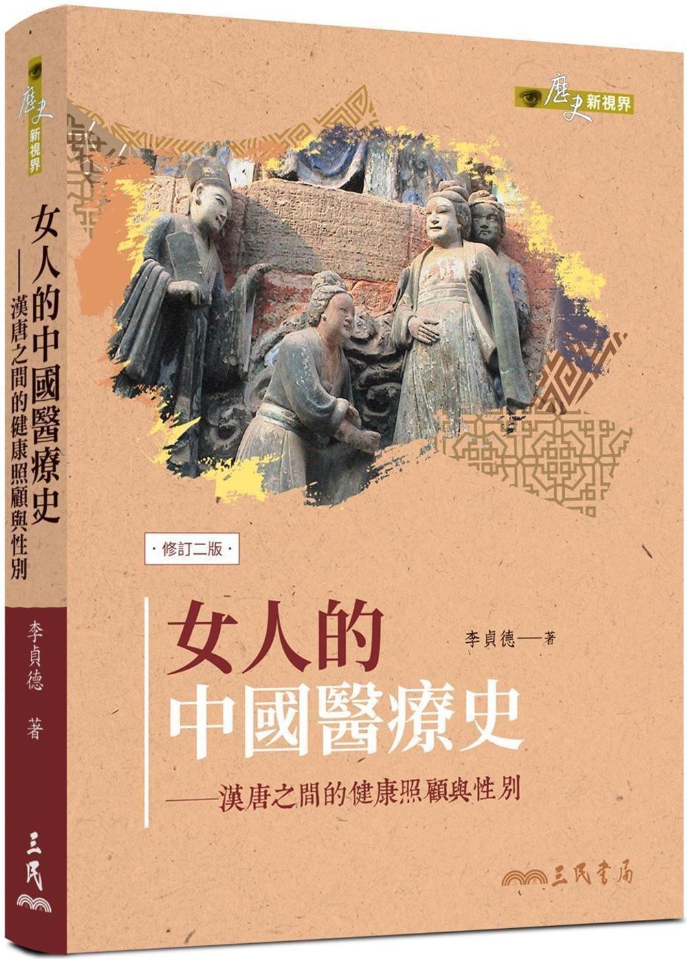 女人的中國醫療史:漢唐之間的健...