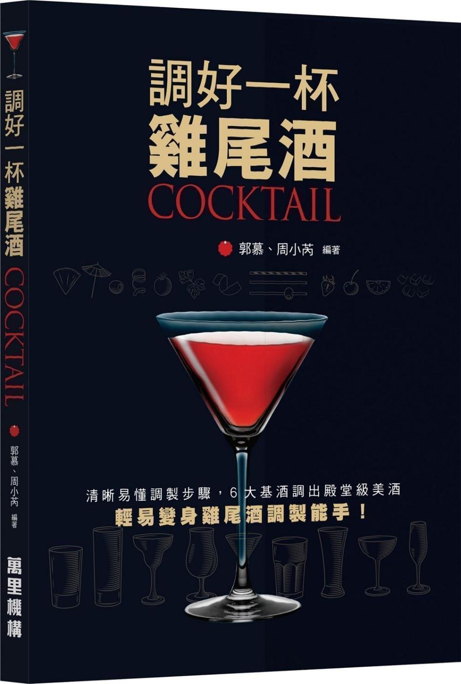 調好一杯雞尾酒COCKTAIL
