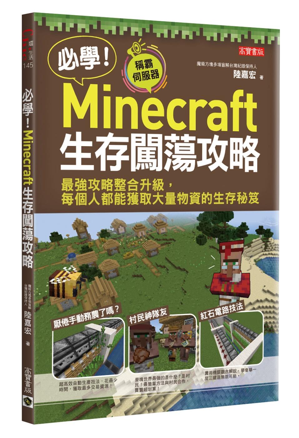 必學!Minecraft生存闖...