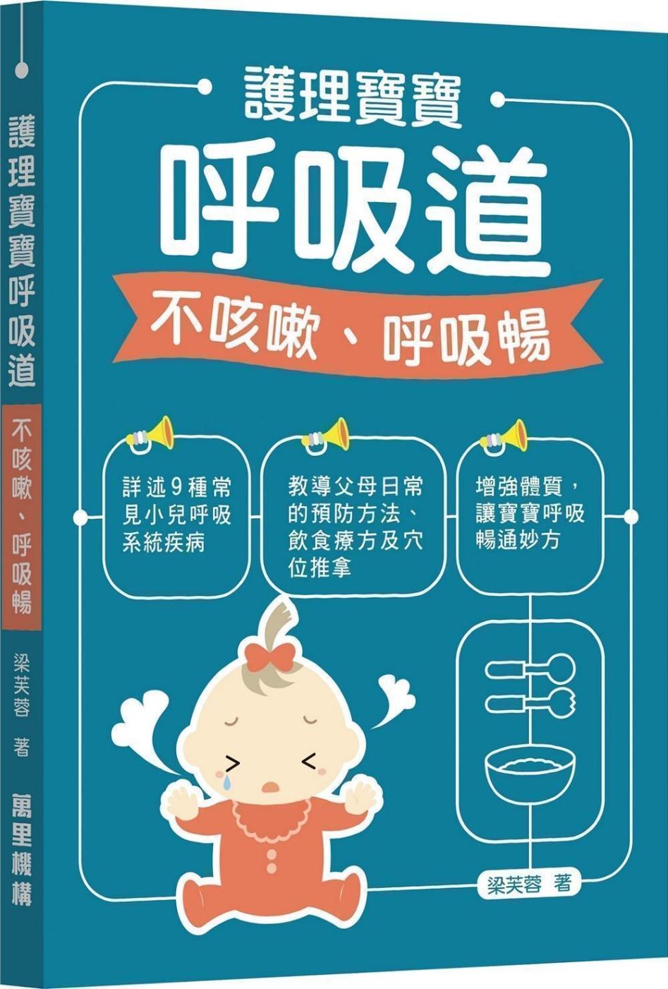 護理寶寶呼吸道 不咳嗽、呼吸暢