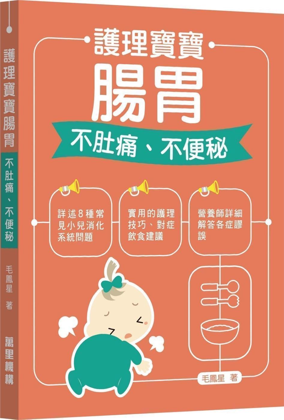 護理寶寶腸胃 不肚痛、不便秘