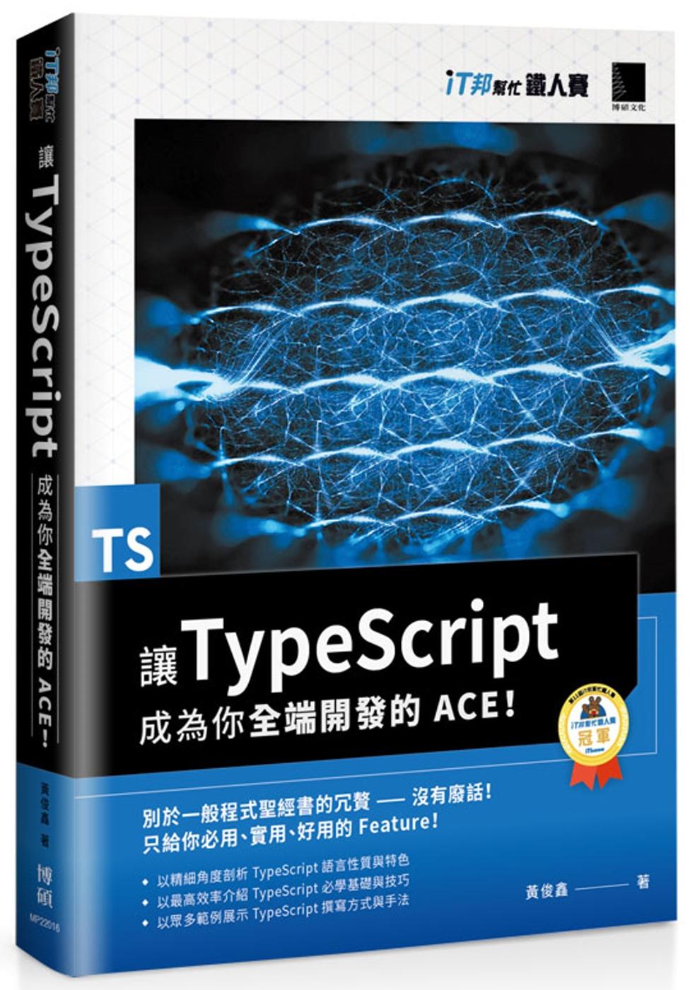 讓 TypeScript 成為...