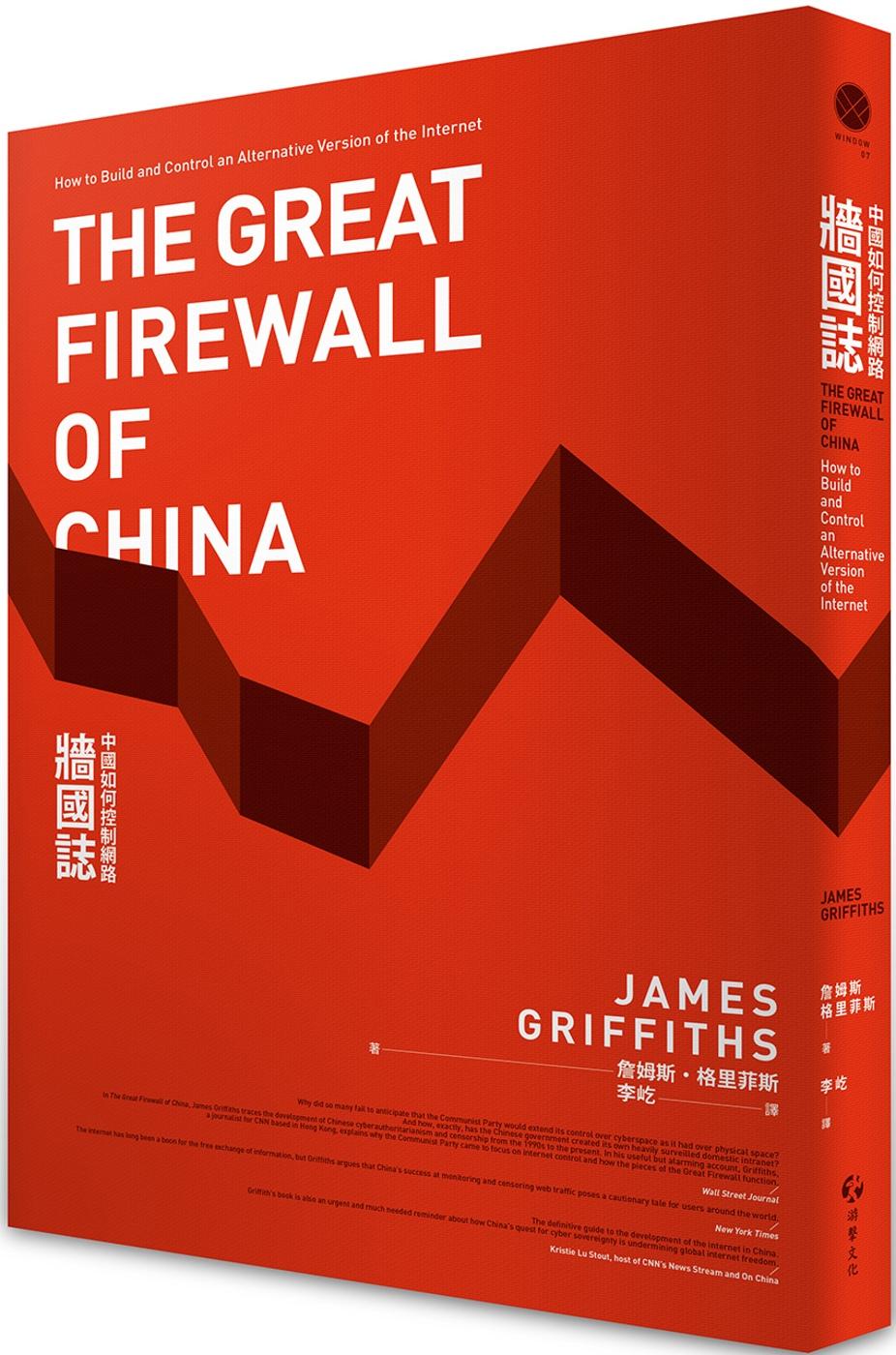 牆國誌:中國如何控制網路